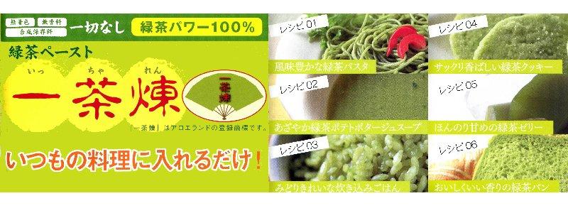 緑茶ペースト一茶煉