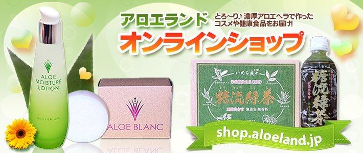 アロエランドオンラインショップ~アロエジュースやアロエブランはここで!~
